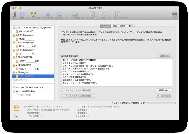 スクリーンショット 2012-03-20 11.10.53_2.png