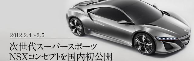 NSX_Concept_main.jpg
