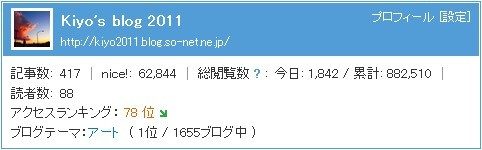 so-net blog_882510.jpg